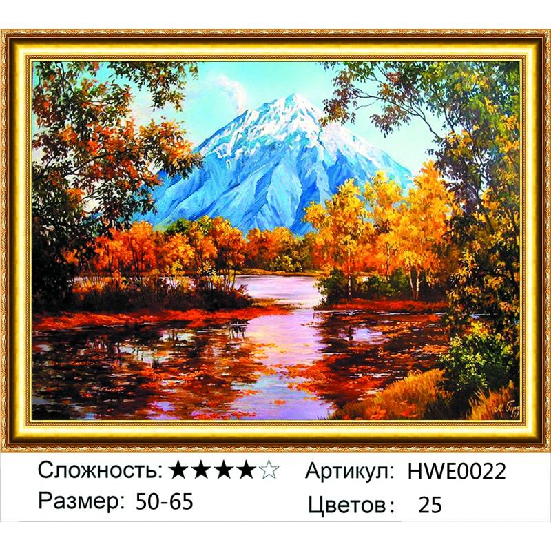 Алмазная мозаика на подрамнике HWE0022