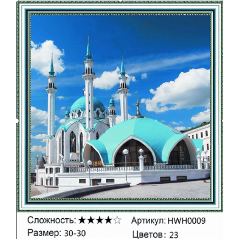Алмазная мозаика на подрамнике HWH0009