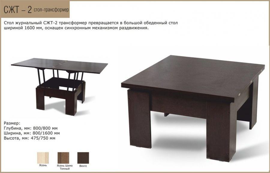 Журнальный стол-трансформер Бител СЖТ-2 Венге