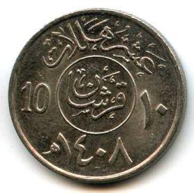 Саудовская Аравия 10 халалов 1988 (1408)