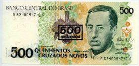 Бразилия 500 крузейро 1990