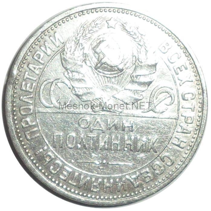 Один полтинник 1925 года ПЛ # 2