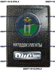 Обложка для автодокументов с 2 линзами 11 ОВДБр