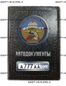 Обложка для автодокументов с 2 линзами 21 ОДШБр
