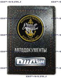 Обложка для автодокументов с 2 линзами 810 ОБр МП