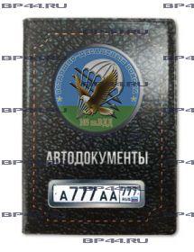 Обложка для автодокументов с 2 линзами 103 гв.ВДД