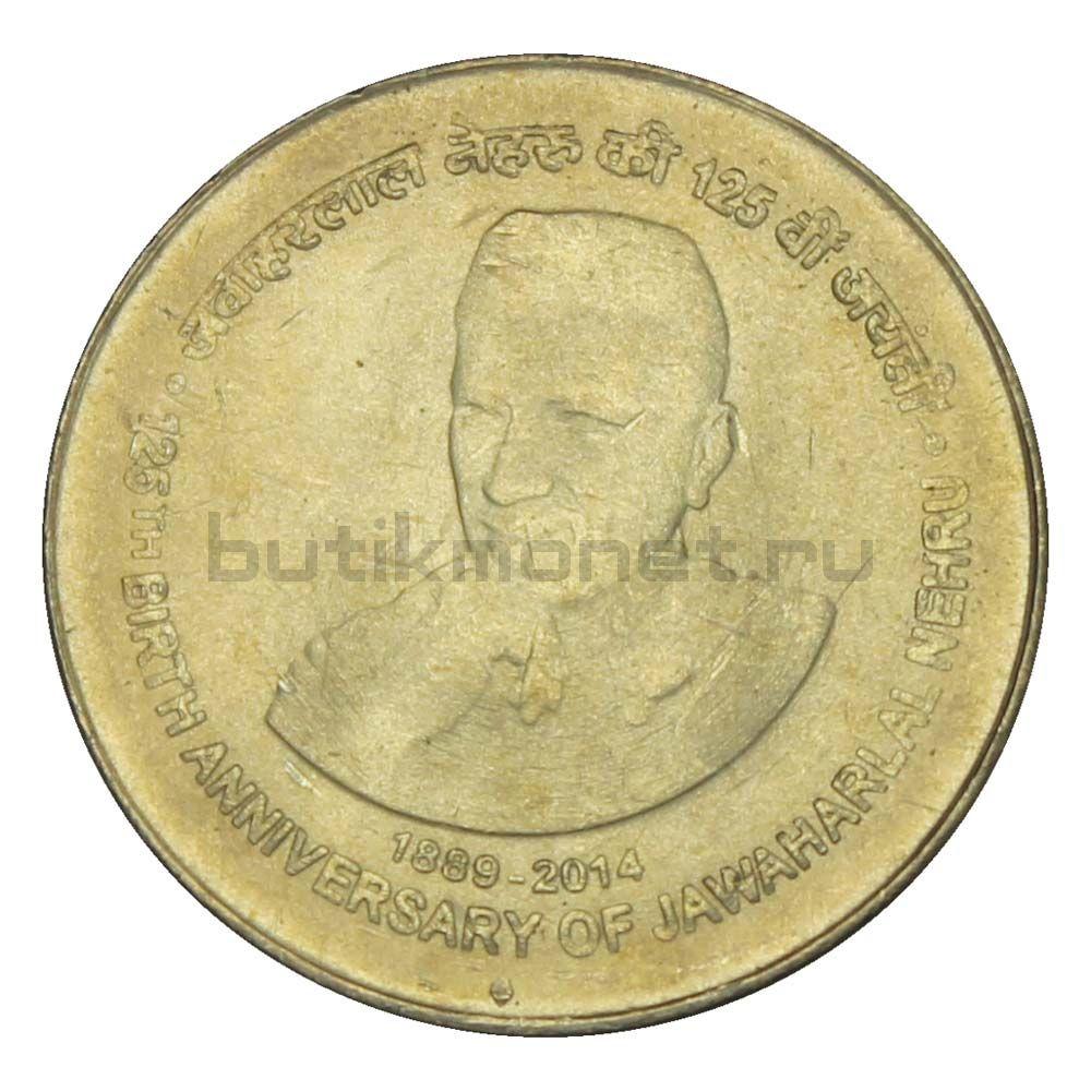 5 рупий 2014 Индия 125 лет со дня рождения Джавахарлала Неру