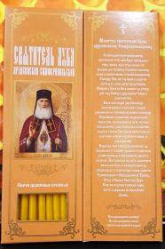 №74.Свечи восковые конусные с прополисом для домашней (келейной) молитвы , длина 21,5см., Ø 6мм. (20 шт. в коробочке)