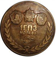 """Настольная медаль """"1ый ГПЗ Москва, основан в 1932 году"""""""