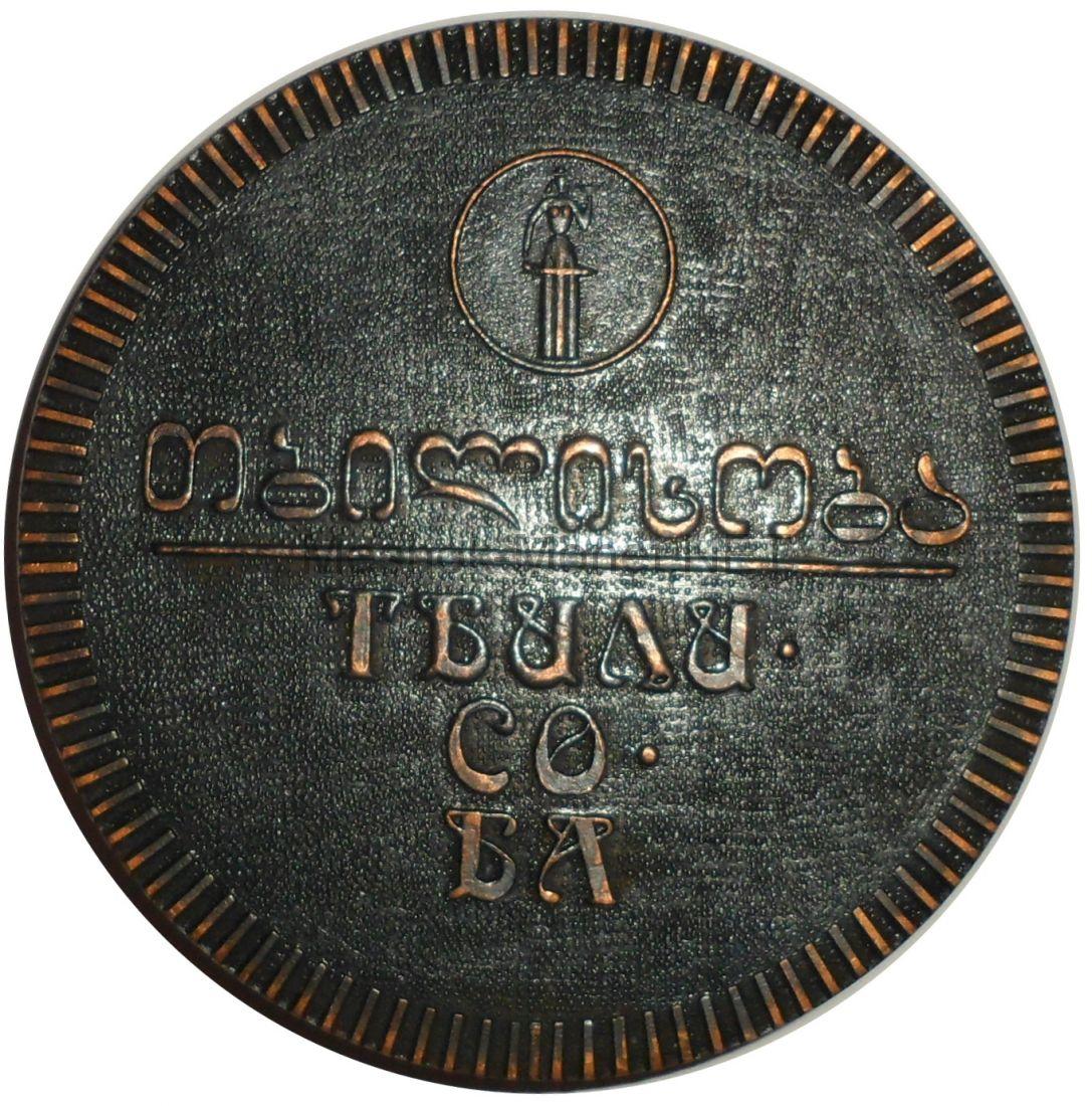 """Настольная медаль """"Тбилисоба"""""""
