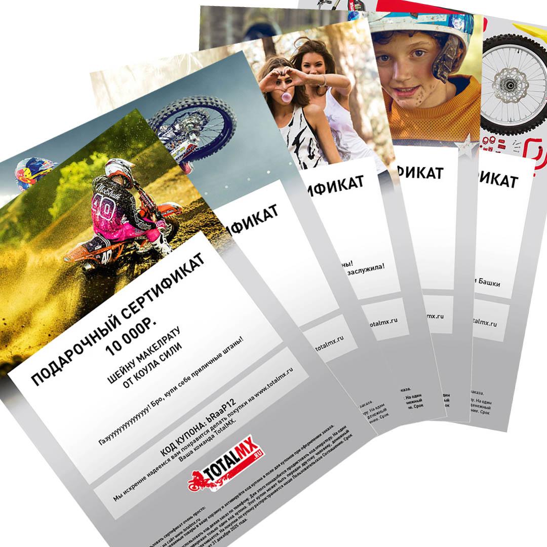 """Подарочный сертификат на 2000 р. в формате """"напечатай-сам"""" с доставкой на e-mail"""