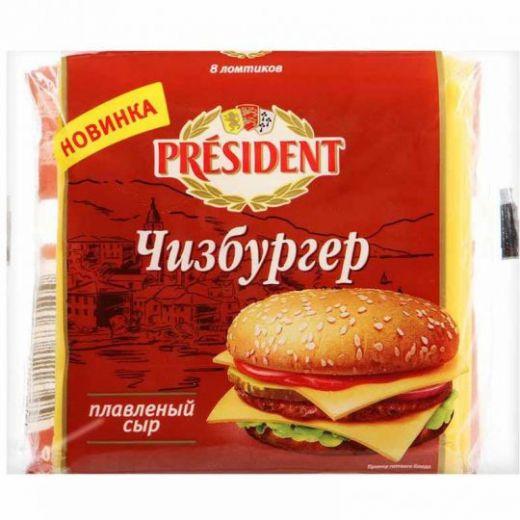 Сыр President Чизбургер 150 гр.