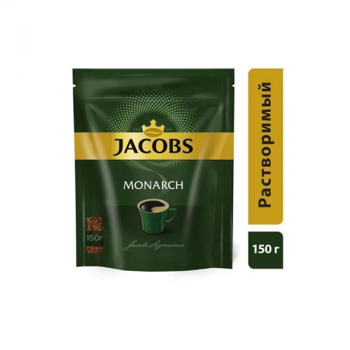 Кофе Jacobs Monarch 130 гр пакет