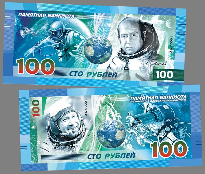 USSR Cosmonaut Cosmos №2 Banknote 100 rubles Valentina Tereshkova