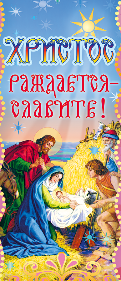 Шоколад сливочный 100 гр. Христос Раждается- Славите !