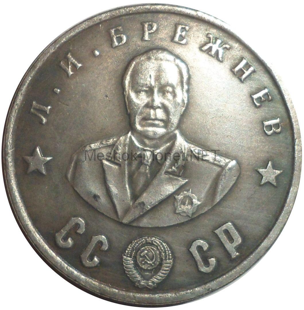 Копия 50 рублей Л. И. Брежнев 1945 - 1980