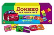 """Домино для малышей """"Транспорт"""" (арт. ИН-0958)"""