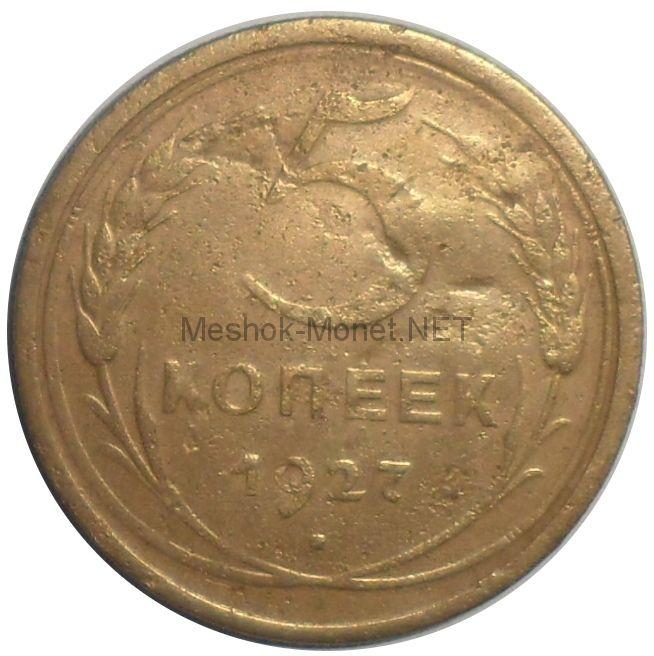 5 копеек 1927 года # 1