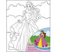 "Холст с красками ""Прекрасная принцесса"" 25х30 см по номерам (арт. Х-1653)"