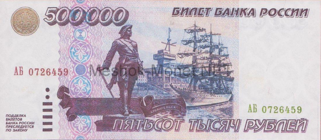 Копия банкноты 500000 рублей 1995 года