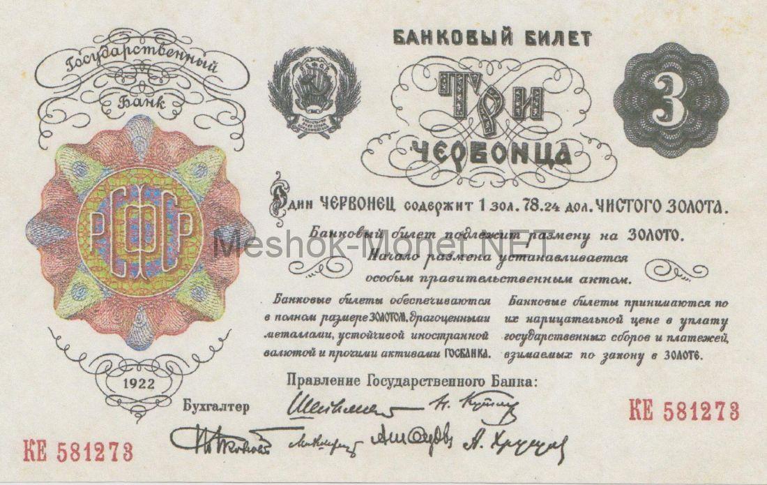 Копия банкноты 3 червонца 1922 года
