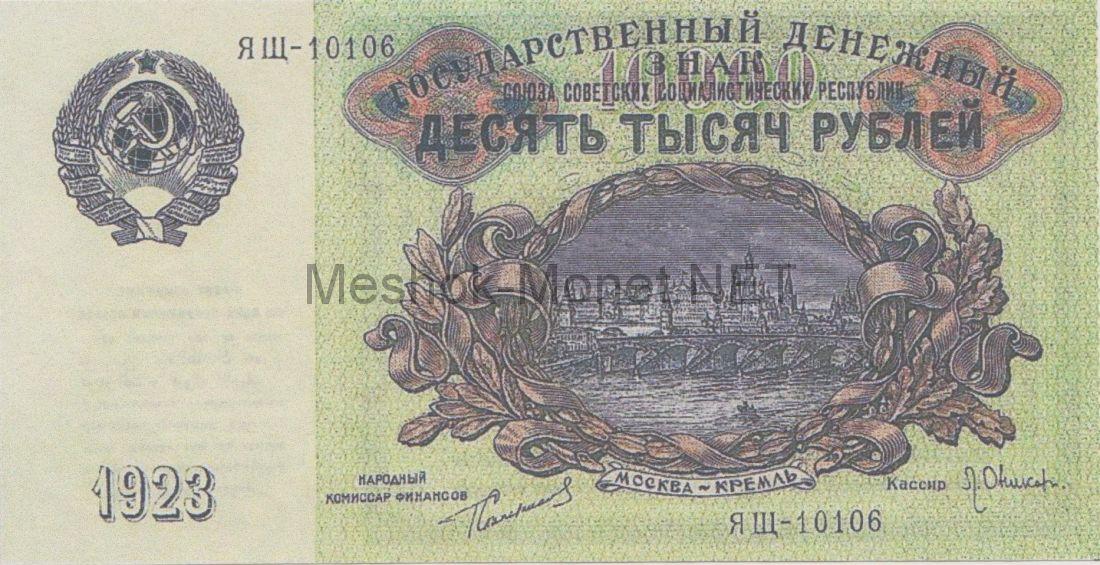 Копия банкноты 10000 рублей 1923 года