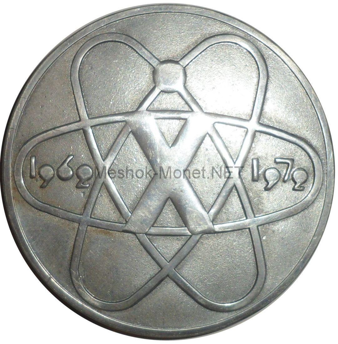 """Настольная медаль """"10 лет научному центру микроэлектроники"""" 1972 год"""