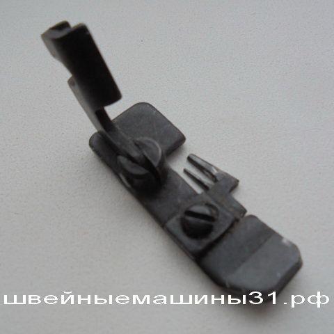 Лапка для FN 2-4 D      цена 500 руб.