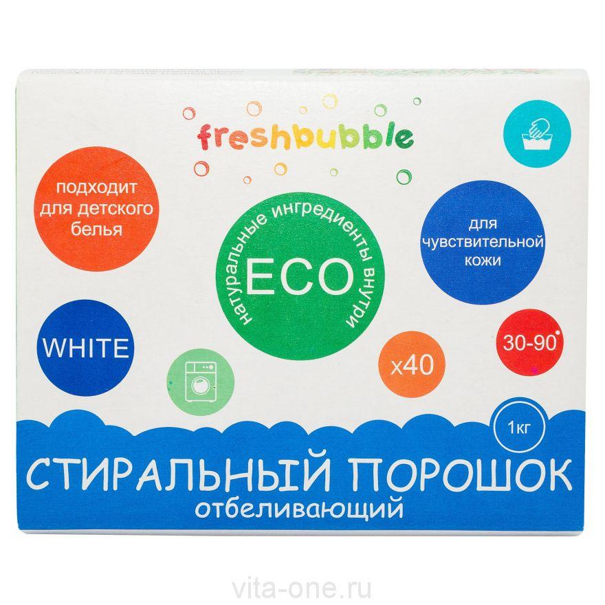 Порошок для стирки белья отбеливающий Freshbubble (Фрешбабл) 3кг