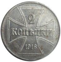 2 копейки 1916 года, буква А. Германская оккупация # 1