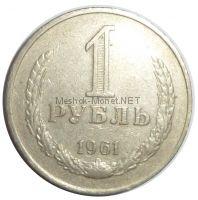 1 рубль 1961 года # 2