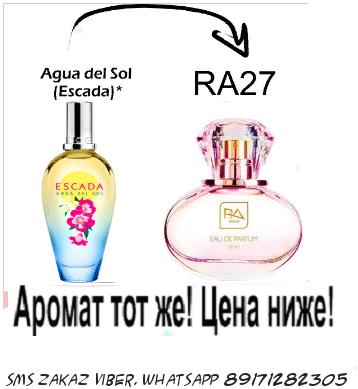 Aqua Del Sol от Escada RA27