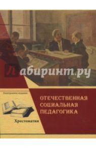 Отечественная социальная педагогика. Хрестоматия. В 2-х частях (CD)