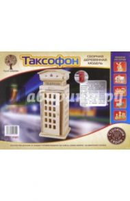 Таксофон (P181)