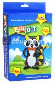 """Мягкие игрушки из фетра """"Енот"""" (С2436-10)"""
