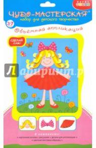 "Объемная аппликация ""Куколка"" (3050)"
