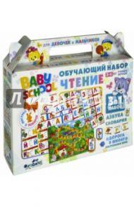 """Обучающий набор """"Чтение"""" (3 в 1) (03494)"""