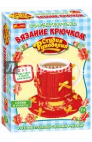 Вязание крючком. Подставка и чехол для чашки (красная) (15185005Р)