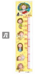 Ростомер для девочки (жёлтый) (13134005Р)