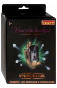 Фокусы Взрывной кубик (2947ВВ/17009)