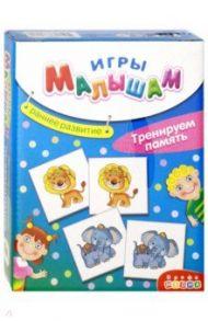 """Игры малышам """"Тренируем память"""" (3255)"""