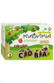 """Кубики деревянные """"Алфавит"""" (01695)"""