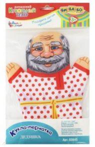 "Кукла-перчатка ""Дедушка"" (03645)"