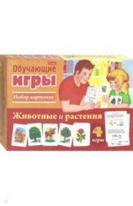 Животные и растения. Обучающая игра. 24 карточки