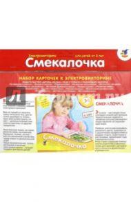 """Набор карточек к игре """"Смекалочка"""" (1050)"""