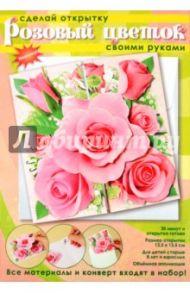 Розовый цветок (АБ 23-815)