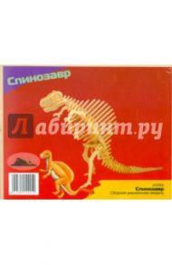 Спинозавр (J009A)