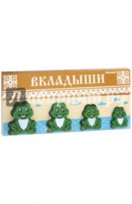 "Рамки-вкладыши ""Лягушка"" (481-2)"