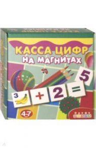 Касса цифр на магнитах (2557)