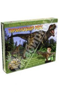 """Картонная модель """"Тираннозавр рекс"""""""